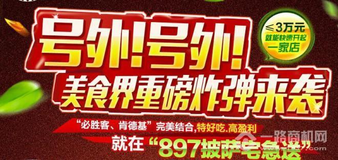 897披萨宅急送千赢国际app手机下载安装