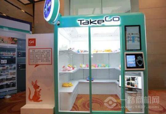 Takego自動售貨柜
