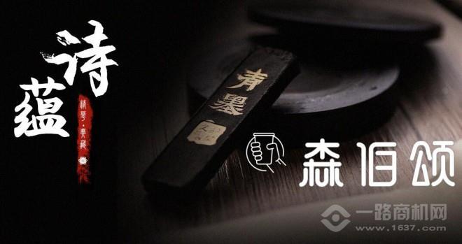 森伯颂奶茶千赢国际app手机下载安装