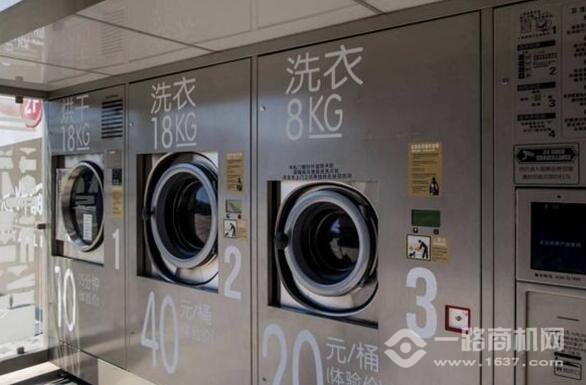 小依共享洗衣