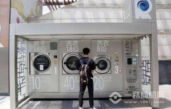 小依共享洗衣千赢国际app手机下载安装