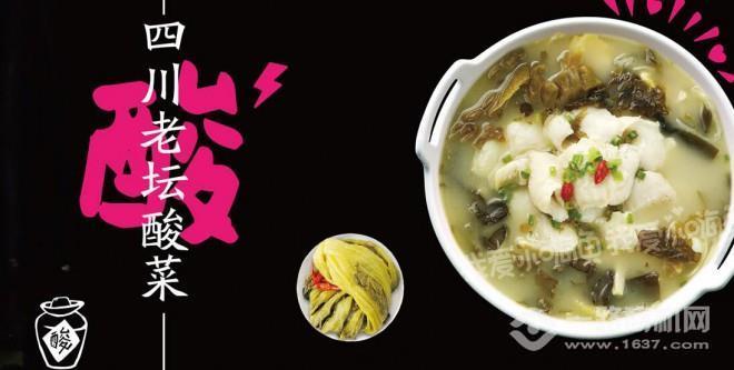 我爱小嗨鱼酸菜鱼