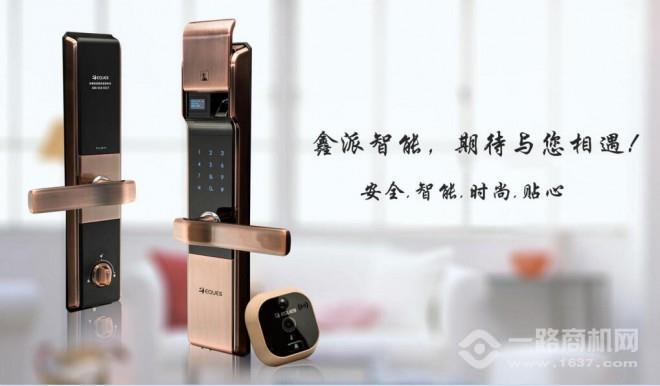 鑫派智能家居千赢国际app手机下载安装