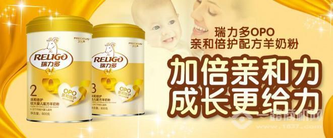 寶樂滋羊奶粉