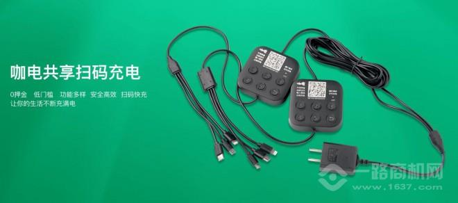 咖电共享扫码充电加盟