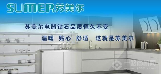 苏美尔电热水器加盟