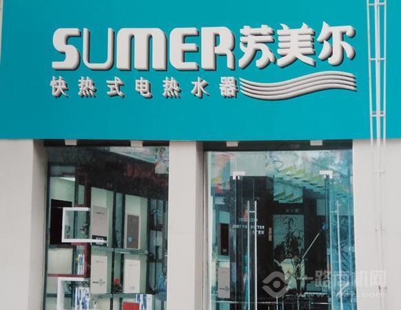 苏美尔电热水器
