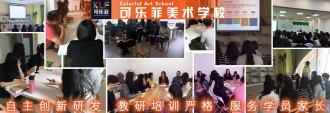 可樂菲美術學校加盟