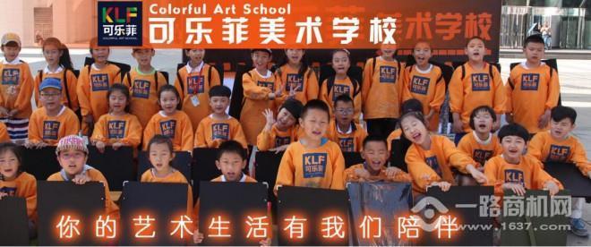 可樂菲美術學校