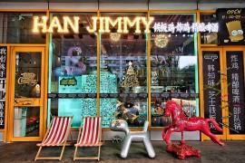HAN JIMMY芝士铁板鸡加盟店