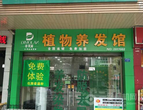 帝茉瀾植物養發館