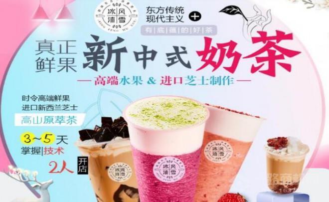 冰風沐雪奶茶