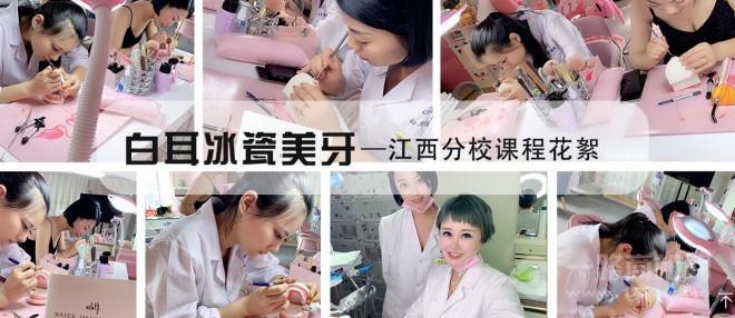 白耳皮肤管理加盟