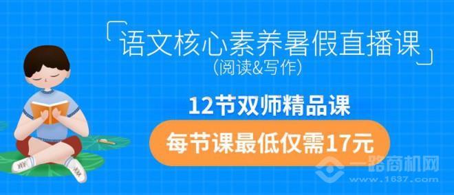 云舒寫語文教育加盟