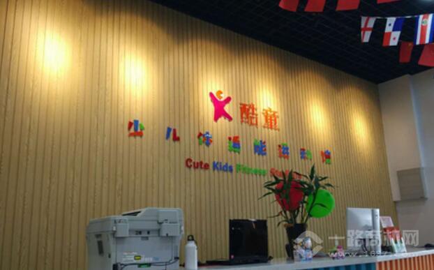 酷童少兒體適能運動館