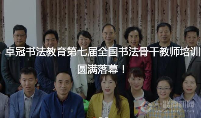 和韻晉唐書法培訓