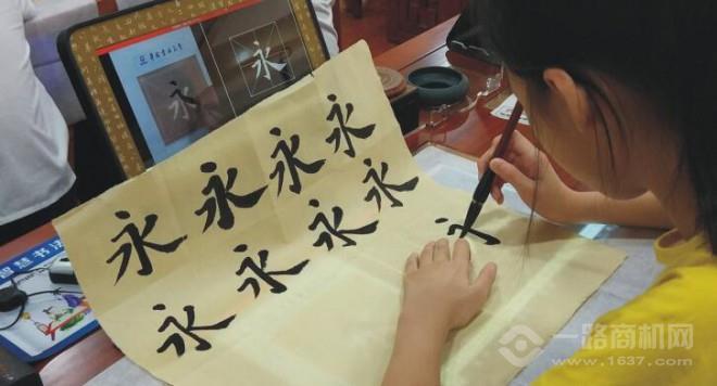 和韻晉唐書法培訓加盟
