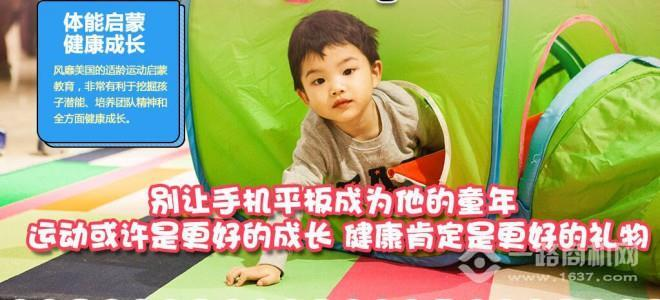 金剛啟童少兒體能加盟