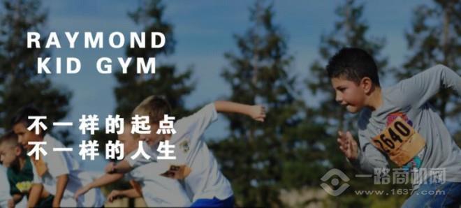 雷蒙儿童运动馆加盟