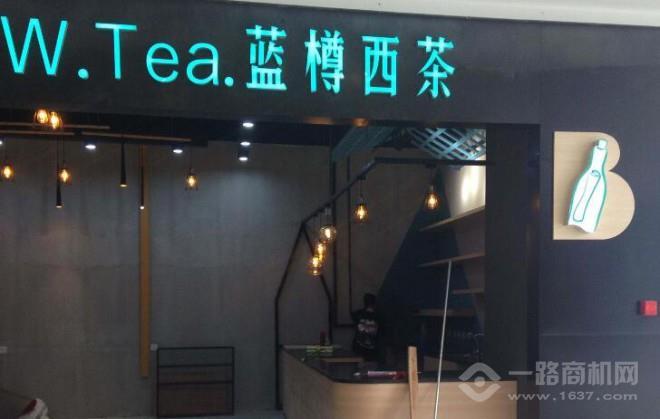 藍樽西茶加盟