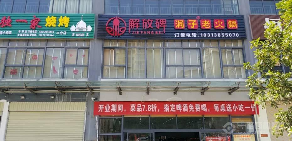 重庆解放碑洞子老火锅