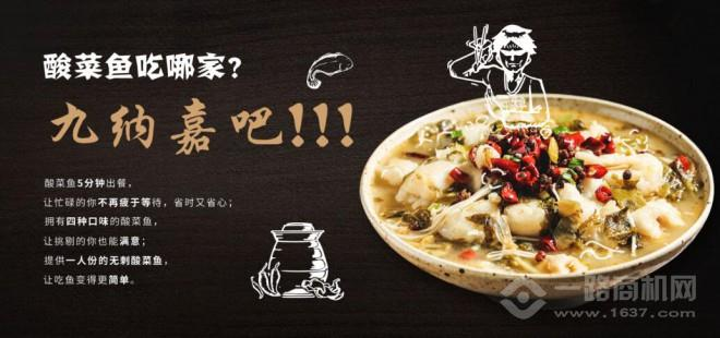 九納嘉酸菜魚米飯