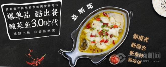 九納嘉酸菜魚米飯加盟