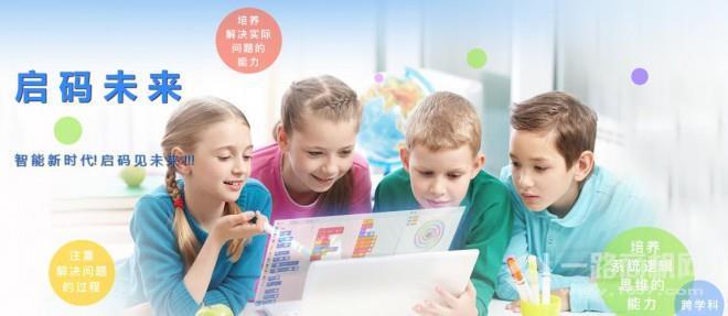 啟碼未來編程教育加盟