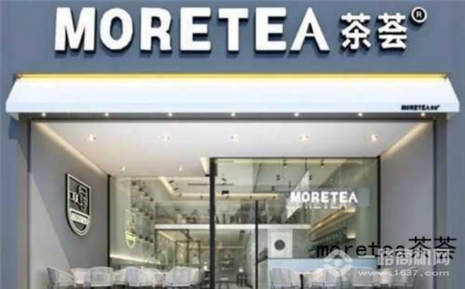 茶荟MORETEA加盟