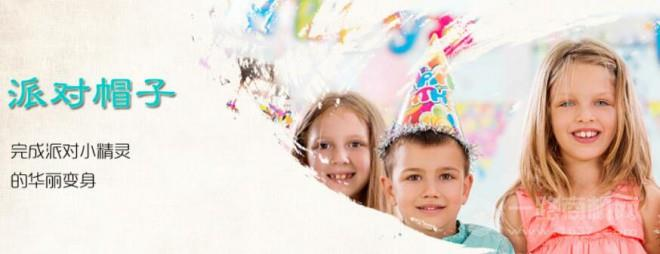 孩派兒童生日派對