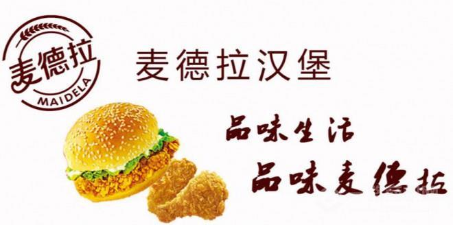 麥德拉炸雞漢堡