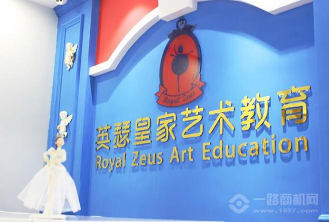英瑟皇家藝術教育加盟