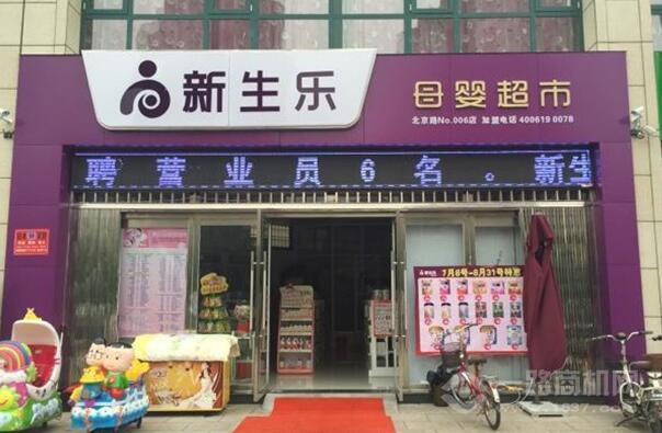 新生樂孕嬰店加盟