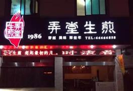 1986弄堂生煎