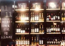 品醇匯小酒鋪