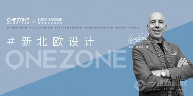 one-zone生活馆加盟