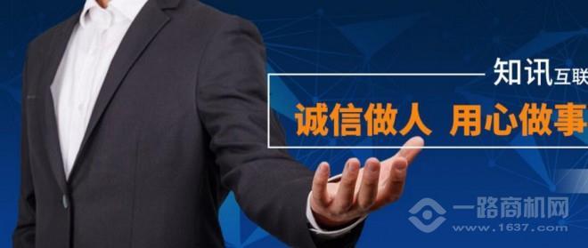 知讯互联IT教育加盟