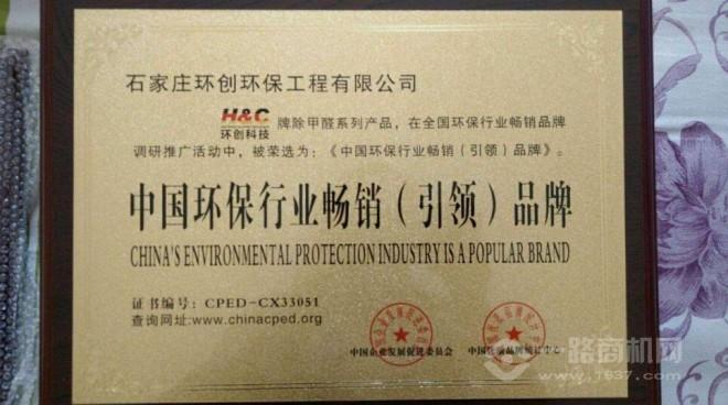 环创环保除甲醛