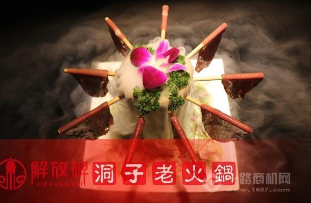 重慶解放碑老火鍋加盟
