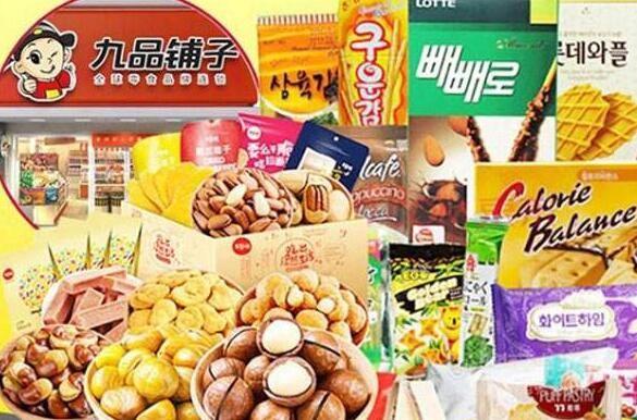 九品铺子零食品牌有什么优势?加盟总部在哪?