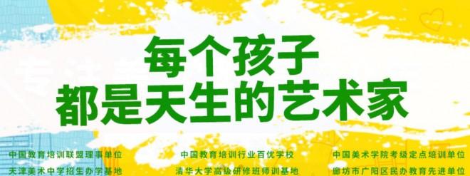 彩虹美术教育加盟
