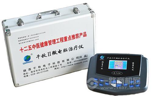 千秋2微電腦治療儀