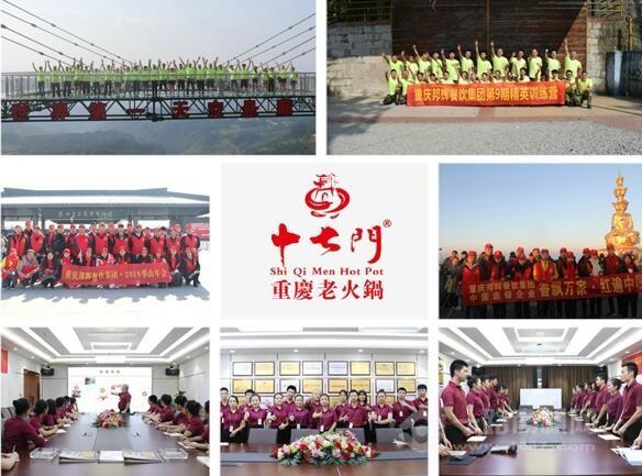 重慶十七門加盟