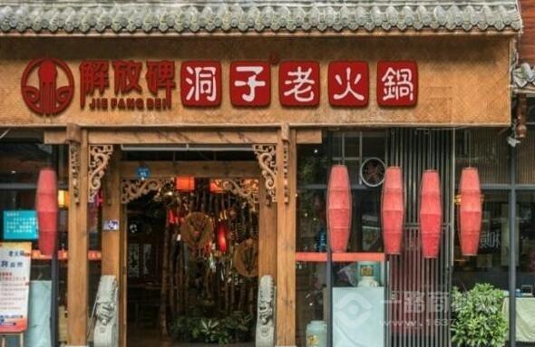 重慶解放碑洞子老火鍋