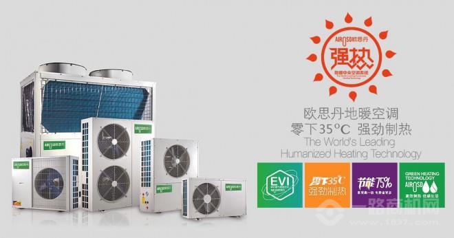 歐思丹空氣能熱水器