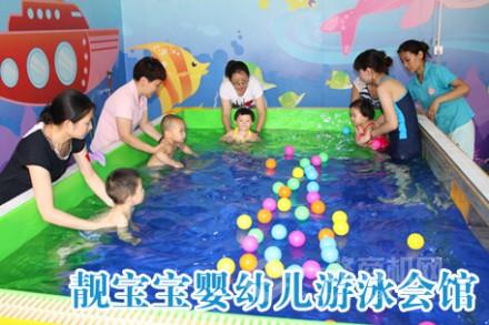靚寶寶游泳館加盟