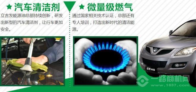 立吉发能源油