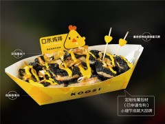 口水鸡排万博国际app官网下载店