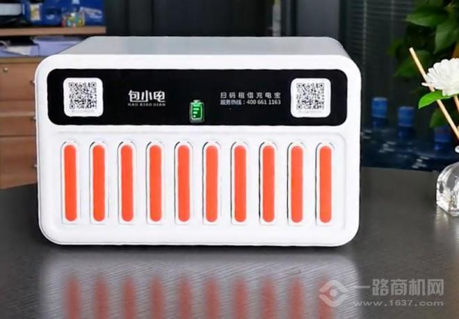包小电共享充电宝