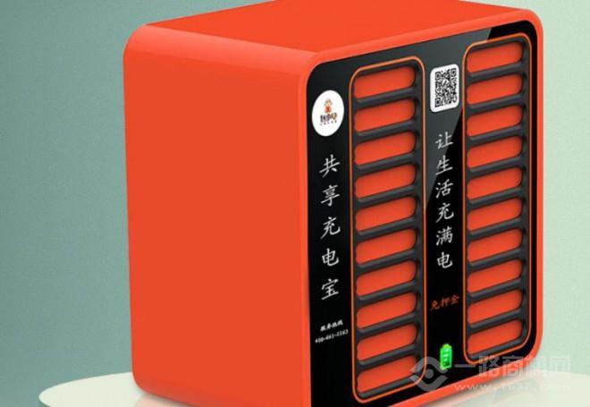 包小电共享充电宝加盟